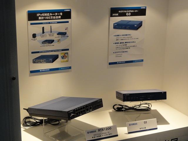 interop2011_ヤマハルータG3(参考出展)