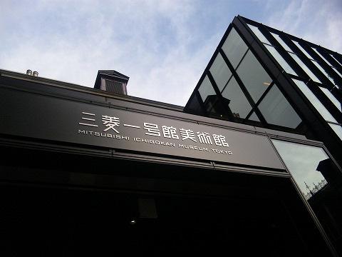 三菱一号館美術館-入口2