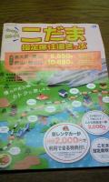 縺薙□縺セ_convert_20090319154029