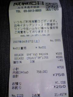 20070407224016