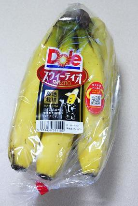 高地栽培バナナ