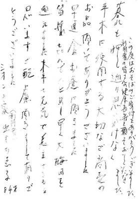 nakanishiya 001