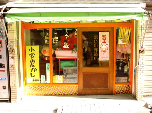 komiyamatakashijimusho1.jpg