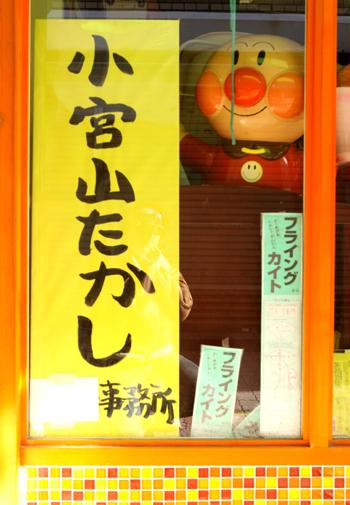 komiyamatakashijimusho2.jpg