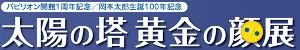 ttl_kaoten_banner.jpg