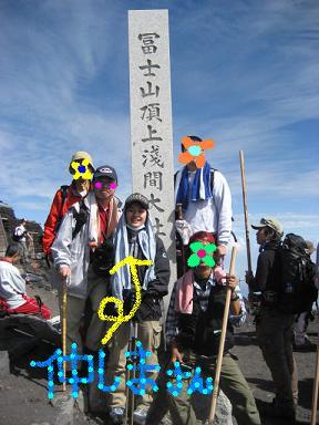画像2008 summer富士山頂