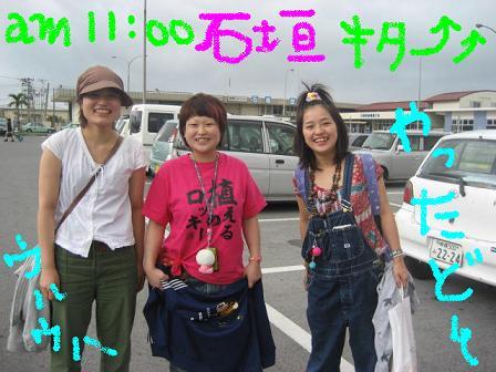 画像2008 八重山 061