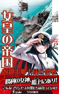女皇の帝国 内親王那子様の聖戦 (2) 1942 艦隊撃破!