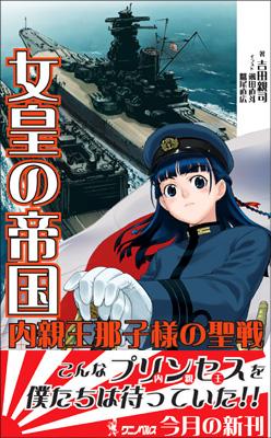 女皇の帝国 内親王那子様の聖戦 (1) 1941 皇国占領!