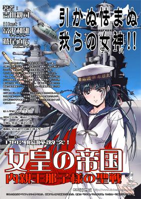 女皇の帝国3 Poster