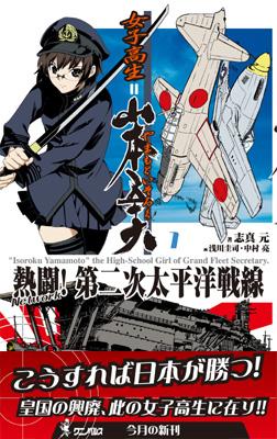 女子高生=山本五十六 熱闘! 第二次太平洋戦線 (1)