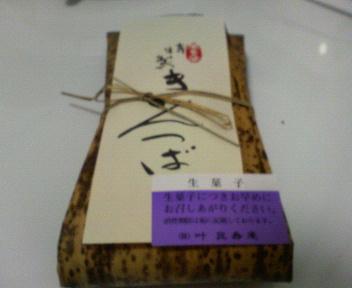 叶匠寿庵(きんつば包装紙)