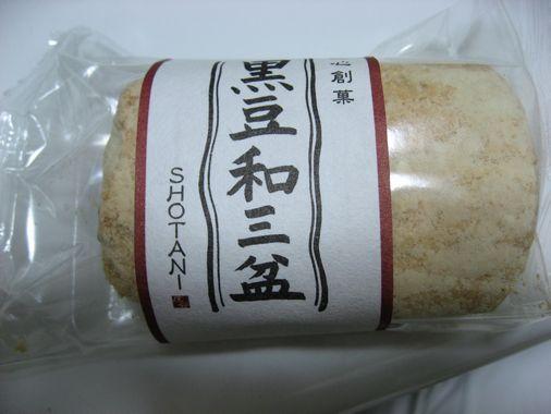 SHOTANI(和三盆)