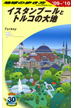 地球の歩き方2009~2010