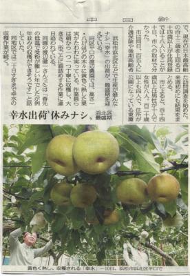 20100811中日新聞掲載