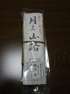 金沢 松葉屋