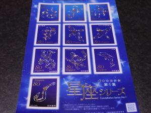 記念切手 星座シリーズ1