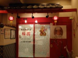 仙台 張広東飯店 桜園