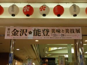 仙台三越 金沢物産展