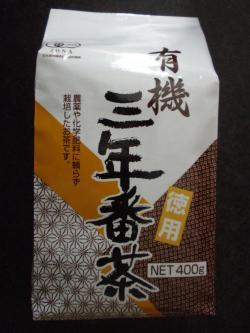 播磨園製茶 有機三年番茶
