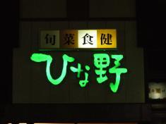 仙台 ひな野