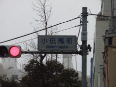 小伝馬町交差点