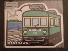 ご当地フォルムカード[神奈川]