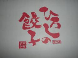 東根 ひろしの餃子