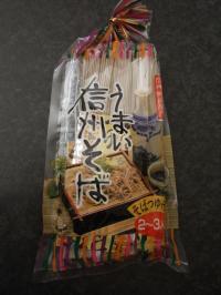 長野 桝田屋食品