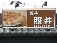 福島 餃子の照井