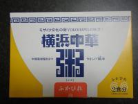 横浜中華粥