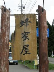 秋田 田沢湖 山のはちみつ屋