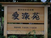 福光 棟方志功記念館