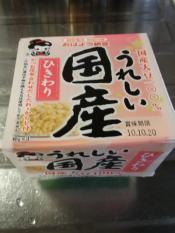 おはよう納豆