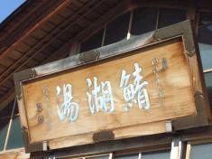 飯坂温泉 鯖湖湯