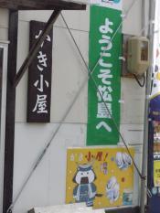 松島 かき小屋