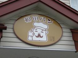 盛岡 福田パン
