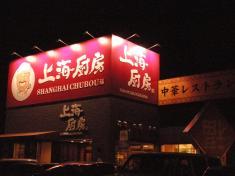 仙台 上海厨房