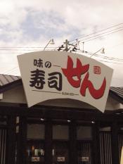 仙台 寿司せん