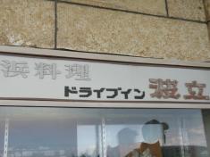福島 ドライブイン波立