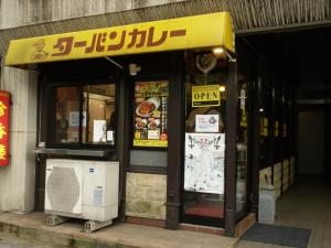 金沢 ターバンカレー本店