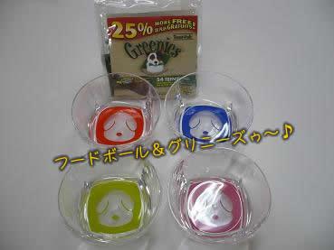3wan-goods22.jpg