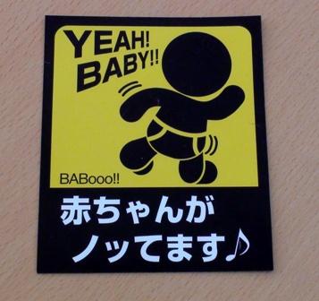 赤ちゃんがノッてます♪