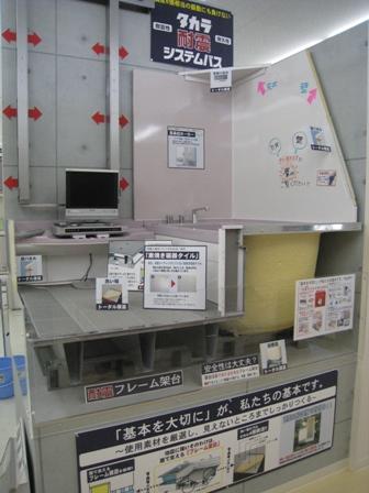 タカラ 耐震バス