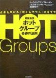 ホットグループ