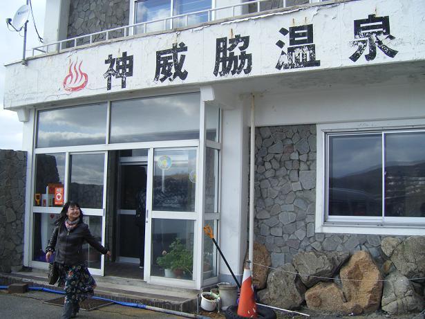 神威脇温泉保養所