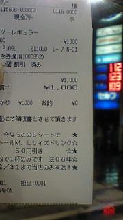 20081224060017