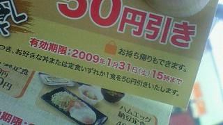 20090305194016