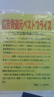 20090311120926