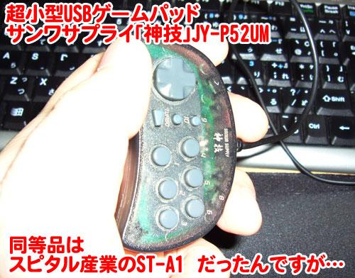 超小型USBゲームパッド1